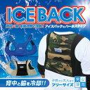 送料無料!熱中症対策グッズ【BR-556 アイスバック ハーネスタイプ】ICE BACK HARNESS TYPE 薄くて軽量!専用保冷剤と…
