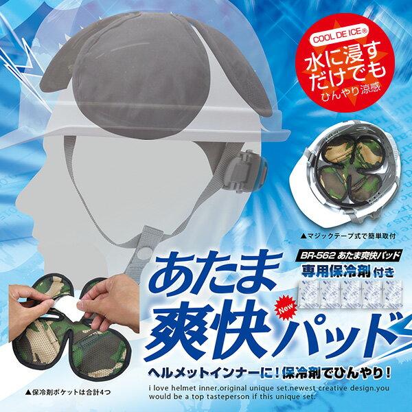 ヘルメットインナー【ブレイン BR-562 あたま爽快パッド[クローバー](保冷剤付)】