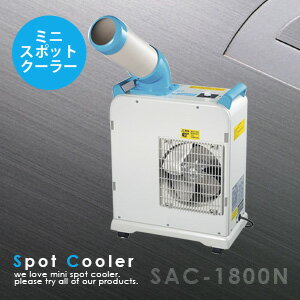 ♪送料無料!『代引き不可』【ミニスポットクーラー SAC-1800N ブルー】スポットエアコン!冷風ダクトは360°回転可能!冷風扇/扇風機/スポット冷房