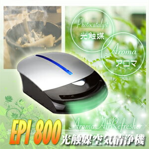【アウトレット扱い】アロマ空気清浄機【EPI800フィルター&光触媒&イオン&アロマ】リビング及び車載用:4種類の新型高性能フィルター搭載!インフルエンザ・花粉EPI-800