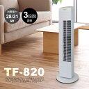 送料無料!TEKNOS タワー扇風機 TF820 【タワー扇風機(メカ式)ホワイト TF-820(W)】スリムタワーファン スタイリッシュなタワー型扇風機(ホワイト) TF-820-W 02P03De