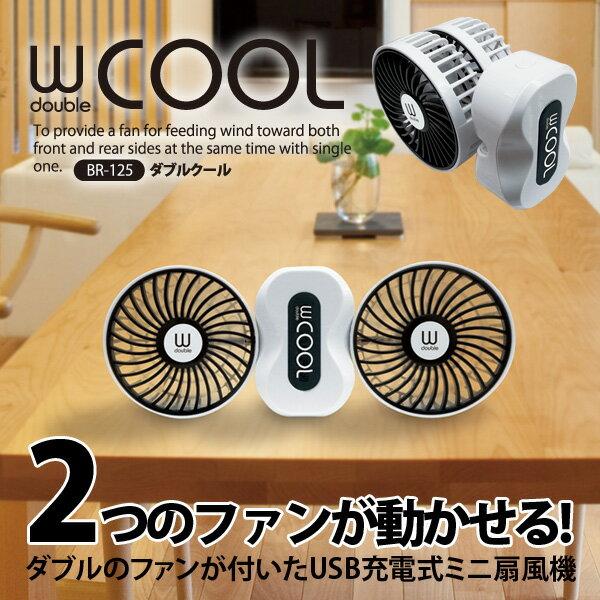 SALE!【送料無料!】ダブルファンが回転!【USB充電式ミニ扇風機 ダブル扇風機「ダブルクール」】USBファン 持ち運びに便利な充電式小型ファン! 02P03Dec16