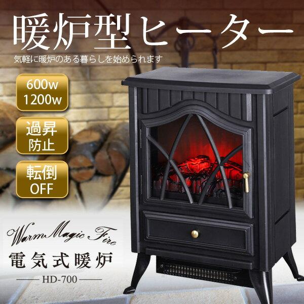 SALE!【送料無料!】高品質! 暖炉型ヒーター 【電気式暖炉 HD-700】照度調整、強弱2段階切替、ゆらめく炎が優しい暖炉の雰囲気を演出,リアルな疑似炎のイルミネーション02P03Dec16