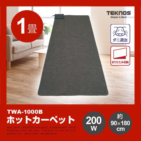 送料無料! TEKNOS ホットカーペット 1畳用本体 TWA-1000B 02P03Dec16