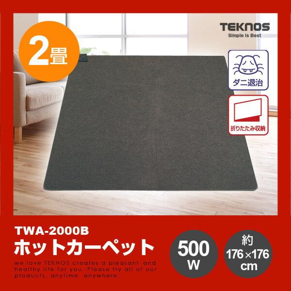 送料無料!TEKNOS  TWA-2000B ホットカーペット 2畳用本体 (すべり止め加工)