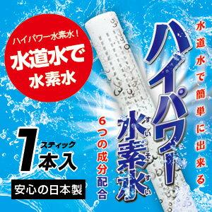 SALE!【送料無料!】【ハイパワー水素水スティックタイプ1本入り】純度99.99%の金属マグネシウムを配合し合計6種類を配合!【国産】