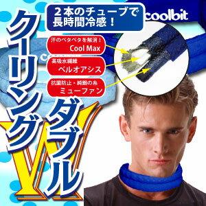 熱中症対策グッズ,クーリングW【クーリングダブル】冷却スカーフ !ネッククーラー!クールスカーフ!C−TUBE 純銀の糸で抗菌・防臭効果を発揮。臭いも気にならない!02P03Dec16