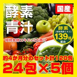 酵素青汁(国産大麦若葉使用)