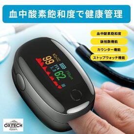 東亜産業【 OXITECH オキシテック 血中酸素飽和度 SPO2測定器】血中酸素濃度測定器 血中酸素濃度計 オキシメーター