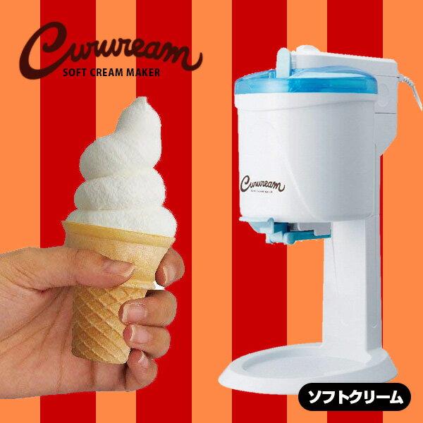 送料無料!【 ドウシシャ くるクリーム電動ソフトクリームメーカー DSC-18BL 】DSC18BL