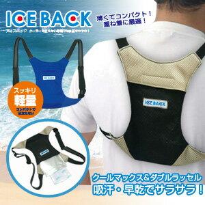 送料無料!熱中症対策グッズ【BR-530 ICE BACK アイスバック2】薄くて軽量!専用保冷剤と気化熱効果で背中を冷やす!アイスリュック アイスクーラー、冷袋、保冷剤ベスト、クールベスト02P03Dec16