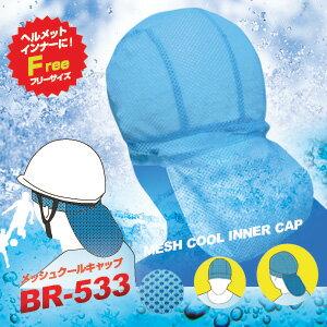 【メッシュクールキャップ (保冷剤ポケット付き) BR-533】速乾素材ダブルラッセル&メッシュ!通気性と吸汗性 ヘルメットインナーキャップ 熱中症対策グッズ メッシュインナーキャップ P19Jul1502P03Dec16