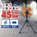 【★送料無料★】 45cm 工業扇風機 BR-553 45センチ 工場扇 工場扇風機 02P03Dec16