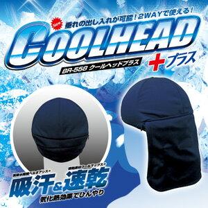 ヘルメット インナーキャップ 【BR-558 クールヘッド+プラス】たれの出し入れができる! 熱中対策グッズ・熱中症対策グッズ・熱中症対策用品 クールキャップ 02P03Dec16