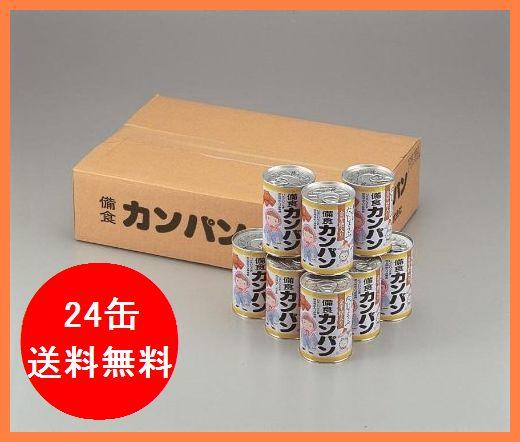 【送料無料】北陸製菓 備食カンパン(金平糖入り) 24缶入りケース (カンパン・非常食・保存食・缶詰)