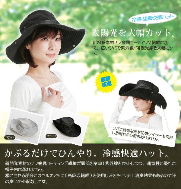 【在庫限り!スーパーセール!】MASA遮熱帽子!冷却された気分♪【熱を遮断する新開発素材 MASA ひんやりつば広帽子 BR-503】ひんやり 冷感 クール ダウン02P03Dec16