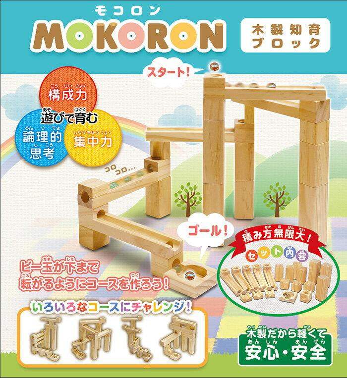 【送料無料】【木製知育ブロックMOKORONモコロン(ビー玉付き) KK-00478】立体ブロック/立体パズル/木のおもちゃ