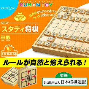 【送料無料】自然とルールが覚えられるアイデア将棋【KUMON くもん NEWスタディ将棋 WS-31】駒の動かしかたが分からない初心者でも、すぐに将棋が楽しめる