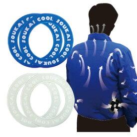 送料無料(一部地域を除く)ブレイン 特許取得!お手持ちの作業服が空調ウェアに!【BR-580 爽快くん 空調ウェア自作キット アイロンワッペン2枚セット】空調の服が自分で作れる!熱中症対策 グッズ