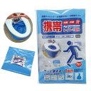 携帯トイレ 1回(袋付)【BR-931抗菌ヤシレット!Ag抗菌性凝固消臭剤 サッと固まる非常用トイレ1回分(汚物袋付き)ヤシ…