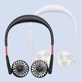 【送料無料(一部地域を除く)】「Neck Twin Fan(ネックツインファン)」ポータブルファン ダブルファン ハンズフリーネックファン USB充電式 軽量 首かけタイプ 首からかける扇風機