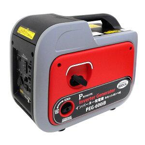 【PEG-600iB/インバーター発電機(カセットボンベ式)】カセットボンベ式インバーター発電機/手軽に使えるカセットボンベで電気をつくる