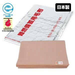 ■災害時用■パック毛布1枚(アルミパック毛布)防災用毛布(日本防炎協会認定品)