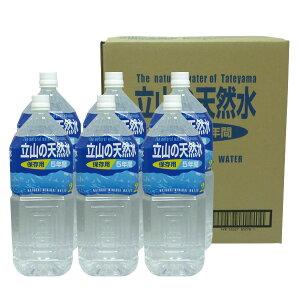 【送料無料(一部地域を除く)】5年保存水【5年 保存水 立山の天然水(2L×6本入り)】