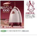 【送料無料!】スーパー風呂バンス1000(湯沸し&保温用バスヒーター)(P05F07R )02P03Dec16