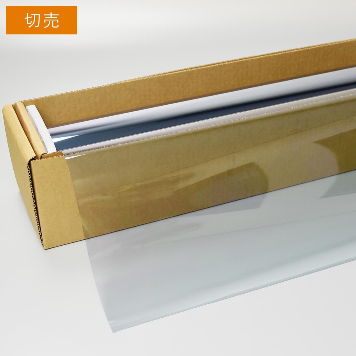 条件付き送料無料 カーフィルム WraithBlue(レイスブルー) オーロラ70  50cm幅 x 1m単位切売 多層マルチレイヤー オーロラフィルム70 飛散防止フィルム 遮熱フィルム 断熱フィルム UVカットフィルム 赤外線遮蔽 Braintec