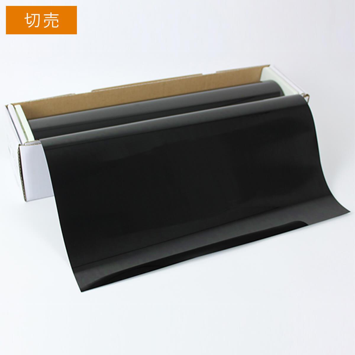 カーフィルム 窓ガラスフィルム ブラックアウト 1.5m幅×1m単位切売 完全不透明フィルム プライバシーフィルム 遮熱フィルム 断熱フィルム UVカットフィルム ブレインテック Braintec