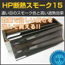 【ウィンドウフィルム】【スモークフィルム】HP断熱スモーク15(15%) 50cm幅×長さ1m単位切売