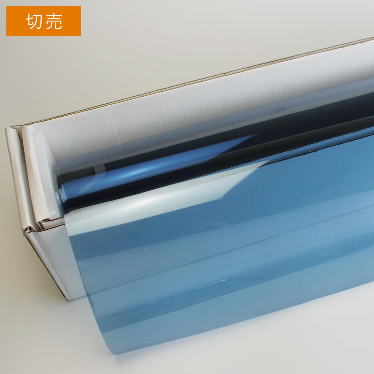 【ウィンドウフィルム】【カラーフィルム】HPブルーメタル35(38%) 1m幅×長さ1m単位切売