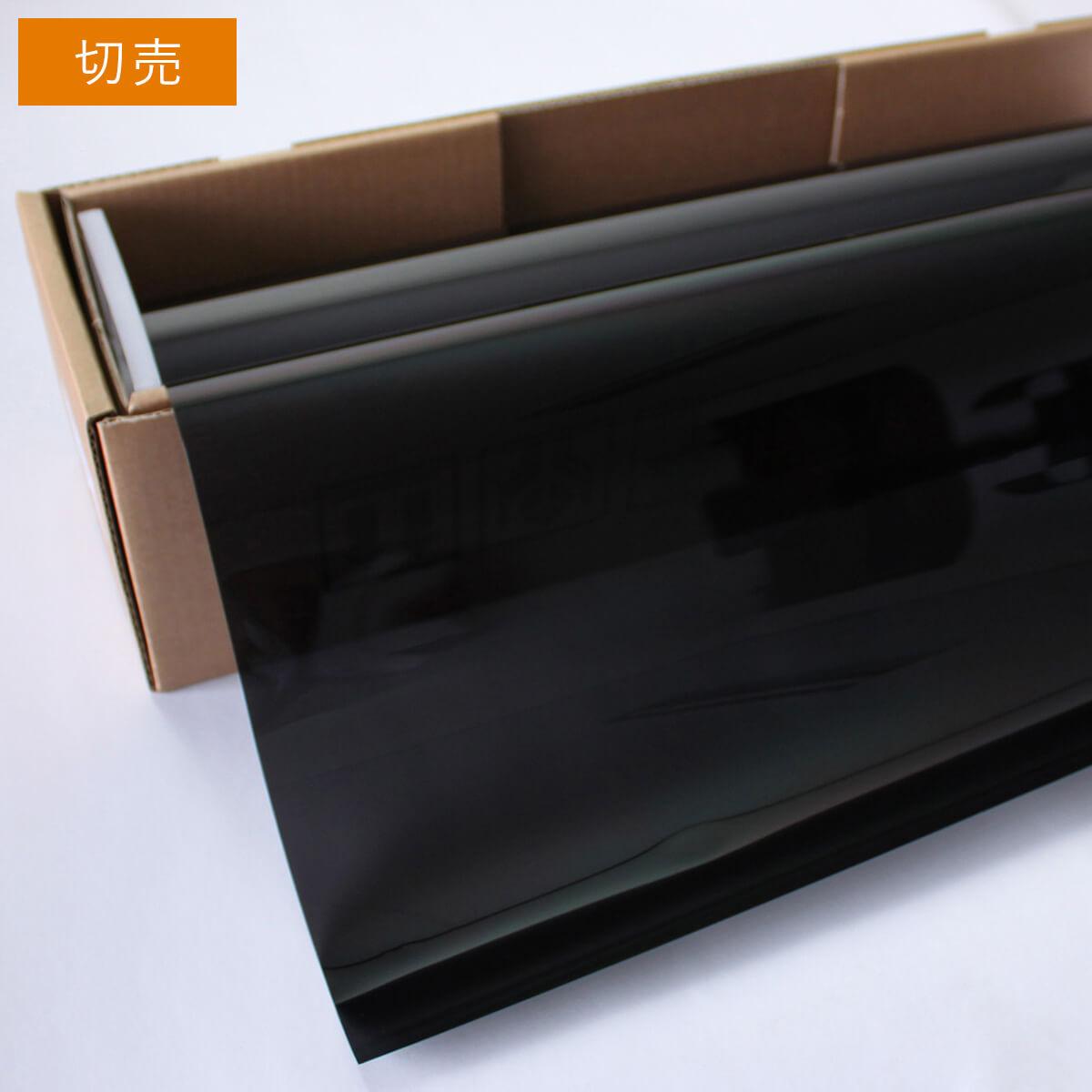 カーフィルム 窓ガラスフィルム プロ・スモーク05(6%) 1m幅×長さ1m単位切売 スモークフィルム 遮熱フィルム 断熱フィルム UVカットフィルム ブレインテック Braintec