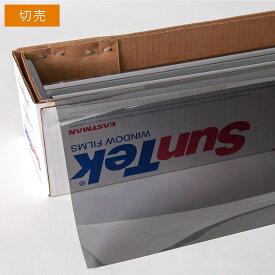 インフィニティー20(ハーフミラー21%) 50cm幅×長さ1m単位切売 カーフィルム USAフィルム 遮熱フィルム 断熱フィルム UVカットフィルム #INF2020C#