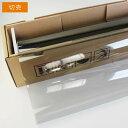 カーフィルム 窓ガラスフィルム エクリプス50(ハーフミラー53%) 50cm幅×長さ1m単位切売 遮熱フィルム 断熱フィル…