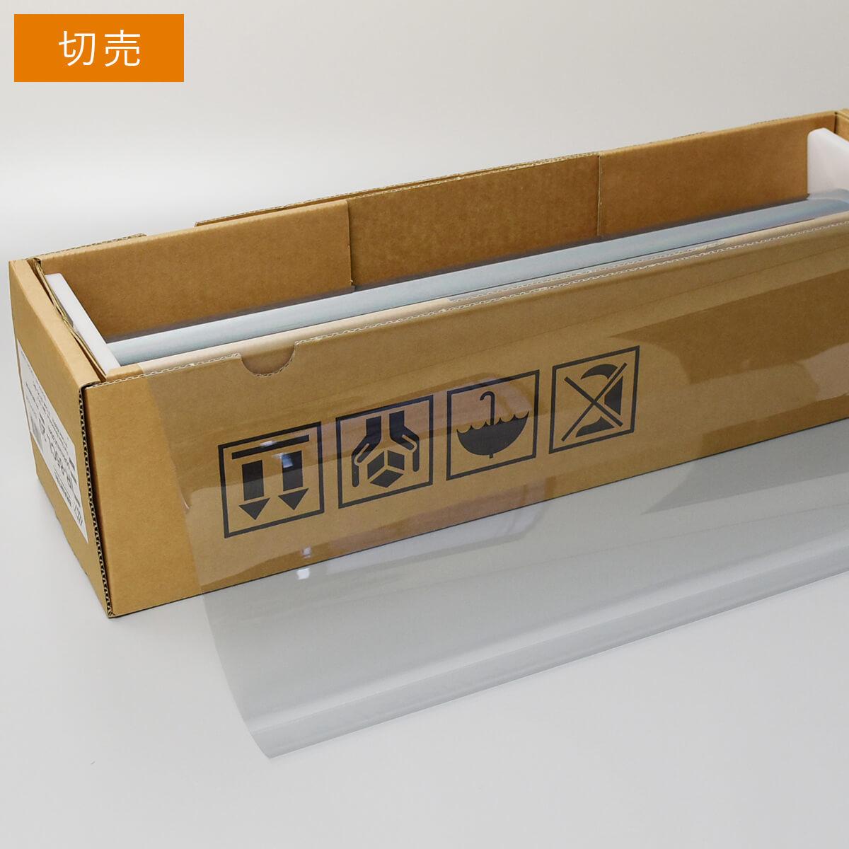 条件付き送料無料 カーフィルム 窓ガラスフィルム IR透明断熱85(85%) 50cm幅×長さ1m単位切売 飛散防止フィルム 遮熱フィルム 断熱フィルム UVカットフィルム ブレインテック Braintec