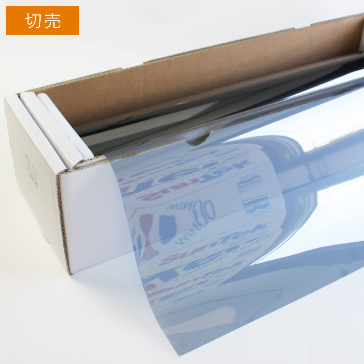 カーフィルム 窓ガラスフィルムスパッタシルバー50 1m幅×長さ1m単位切売 遮熱フィルム 断熱フィルム UVカットフィルム ブレインテック Braintec