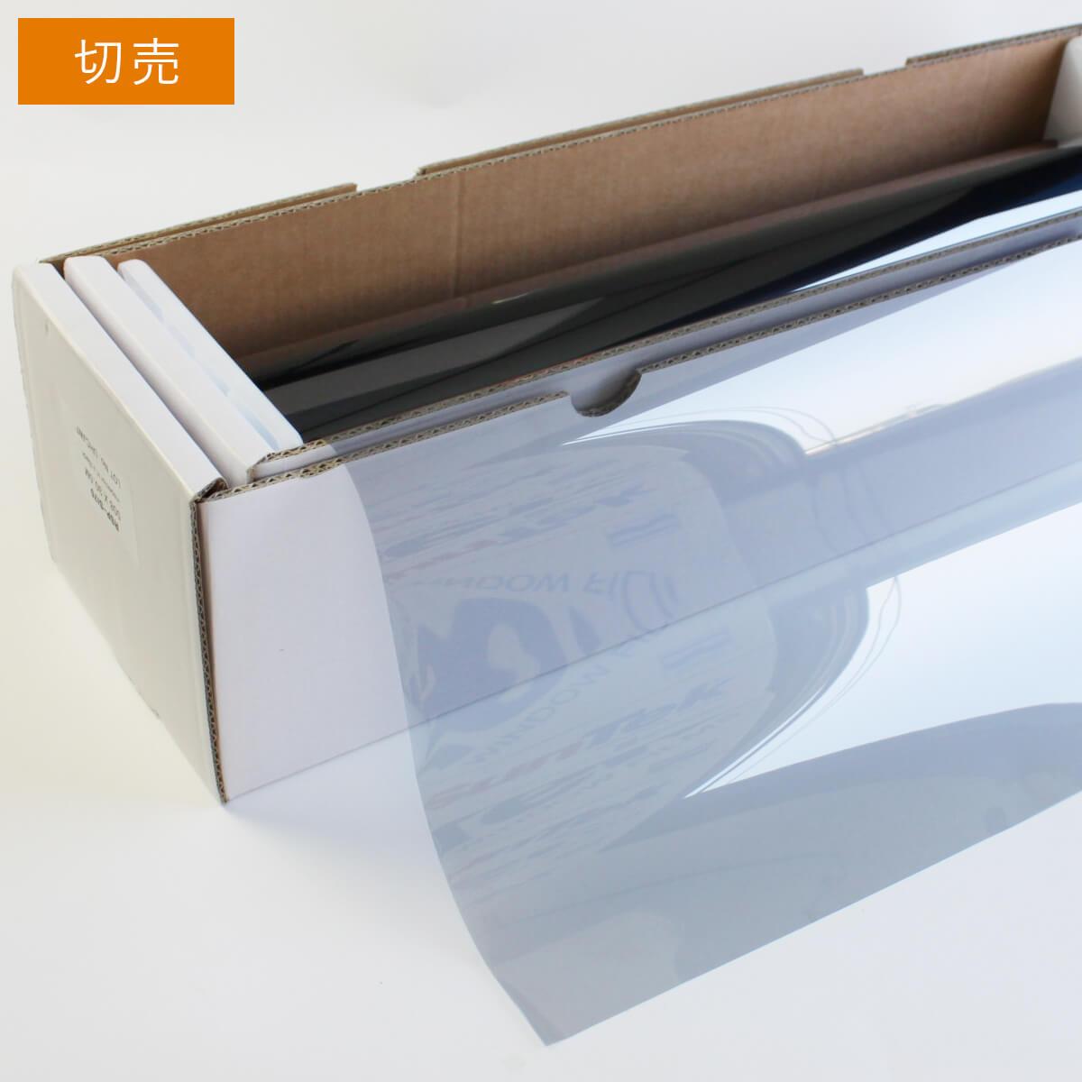カーフィルム 窓ガラスフィルムスパッタシルバー70 1m幅×長さ1m単位切売 遮熱フィルム 断熱フィルム UVカットフィルム ブレインテック Braintec