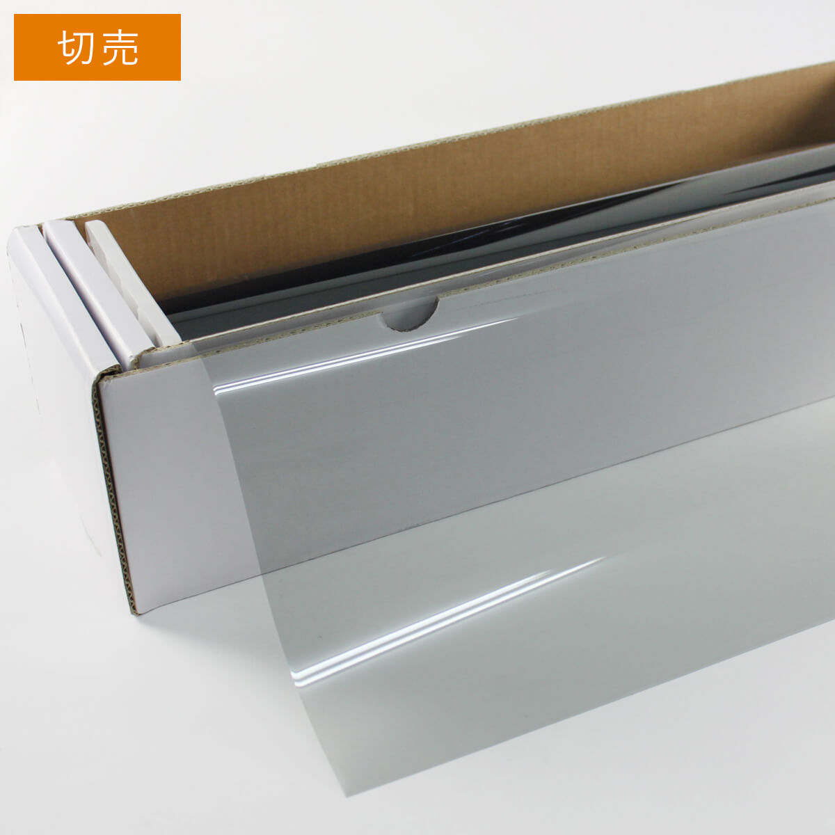 条件付き送料無料 ウィンドウフィルム 窓ガラスフィルム スーパーUV400ニュートラル70(71%) 50cm幅×1m単位切売 遮熱フィルム 断熱フィルム UVカットフィルム ブレインテック Braintec