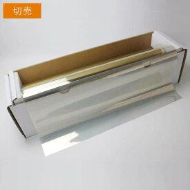 スパッタゴールド60 1m幅×長さ1m単位切売 ウィンドウフィルム 窓ガラスフィルム 遮熱フィルム 断熱フィルム UVカットフィルム ブレインテック Braintec #NSN60GD40C#