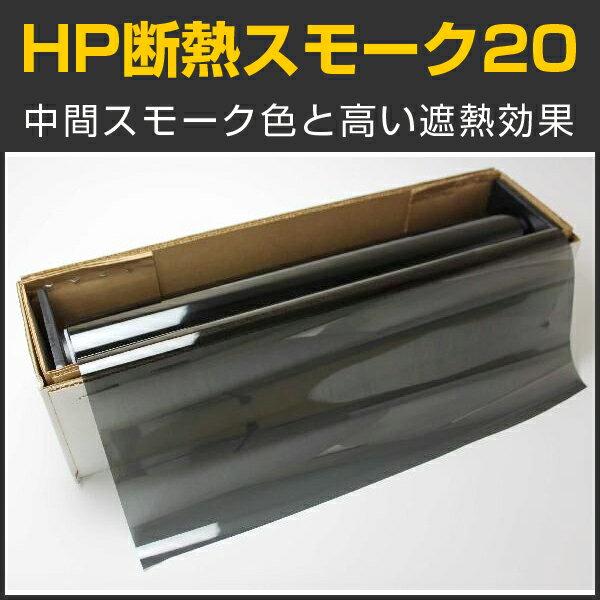 【窓ガラスフィルム】【ガラスシート】【スモークフィルム】HP断熱スモーク20(22%) 50cm幅×30mロール箱