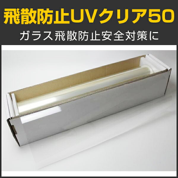 ウィンドウフィルム 窓ガラスフィルム 飛散防止UVクリアガラスフィルム 50cm幅×30mロール箱売 飛散防止フィルム 透明クリアフィルム UVカットフィルム ブレインテック Braintec