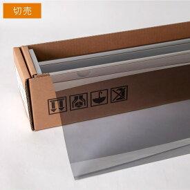 エクリプス35(ニュートラル33%) 50cm幅×長さ1m単位切売 ウィンドウフィルム 窓ガラスフィルム 遮熱フィルム 断熱フィルム UVカットフィルム ブレインテック Braintec #ECP3520C-020#