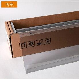 エクリプス50(ニュートラル53%) 1m幅×長さ1m単位切売 ウィンドウフィルム 窓ガラスフィルム 遮熱フィルム 断熱フィルム UVカットフィルム ブレインテック Braintec #ECP5040C#