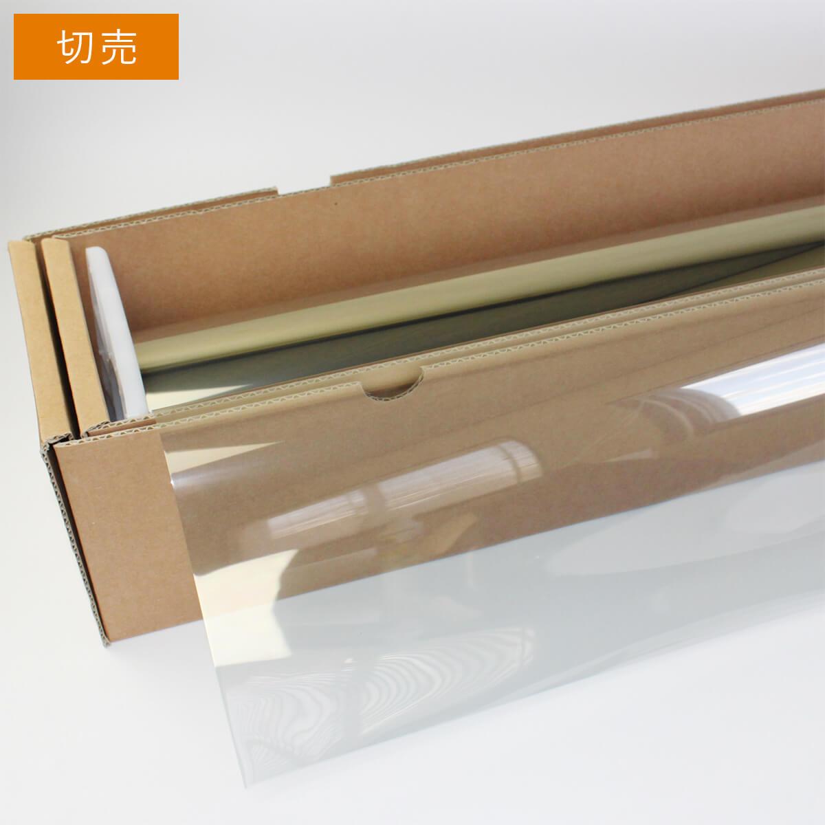 ウィンドウフィルム 窓ガラスフィルム スパッタゴールド70 92cm幅×1m単位切売 遮熱フィルム 断熱フィルム UVカットフィルム ブレインテック Braintec