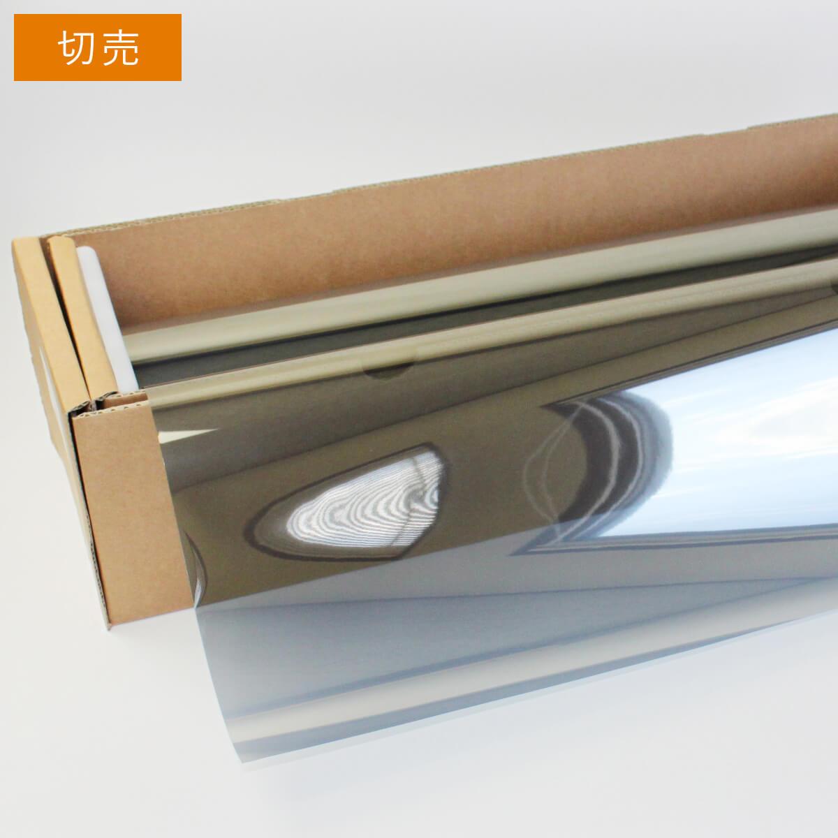 ウィンドウフィルム 窓ガラスフィルムスパッタシルバー35 50cm幅×1m単位切売 マジックミラーフィルム 遮熱フィルム 断熱フィルム UVカットフィルム ブレインテック Braintec