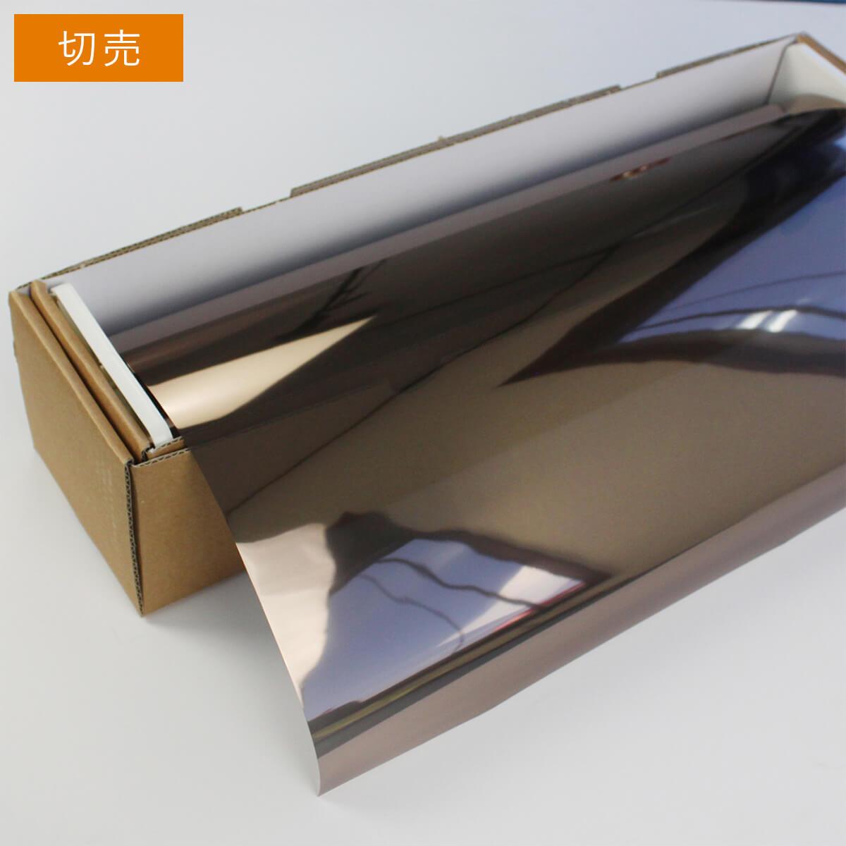 ウィンドウフィルム 窓ガラスフィルム SPブロンズメタル20(22%) 50cm幅×長さ1m単位切売 ミラーフィルム 遮熱フィルム 断熱フィルム UVカットフィルム ブレインテック Braintec
