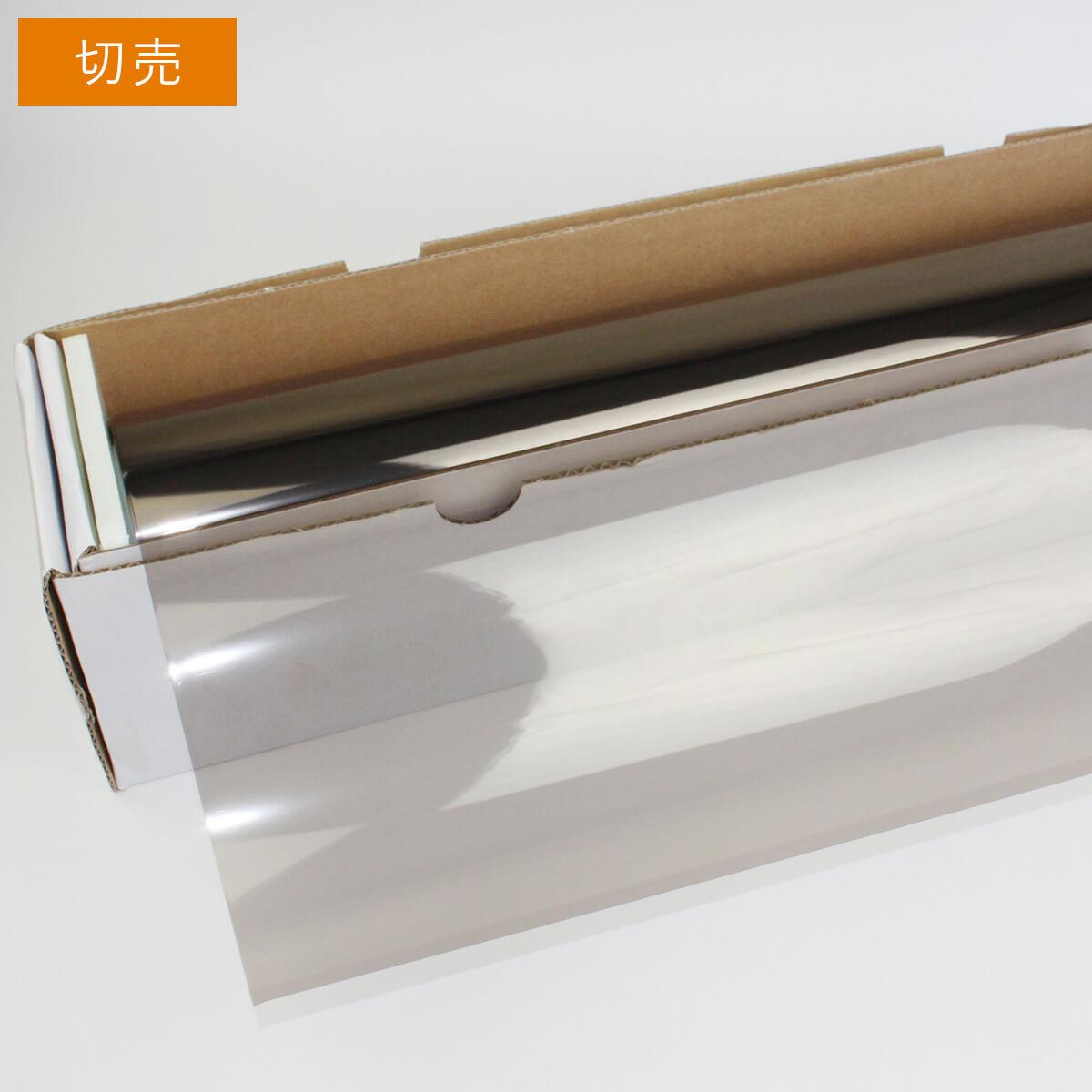 ウィンドウフィルム 窓ガラスフィルム SPブロンズメタル50(55%) 50cm幅×長さ1m単位切売 遮熱フィルム 断熱フィルム UVカットフィルム ブレインテック Braintec