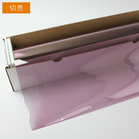 SPクリスタルモーヴ55(55%) 1m幅×長さ1m単位切売 ウィンドウフィルム 窓ガラスフィルム 遮熱フィルム 断熱フィルム UVカットフィルム ブレインテック Braintec #SP55MV40C#